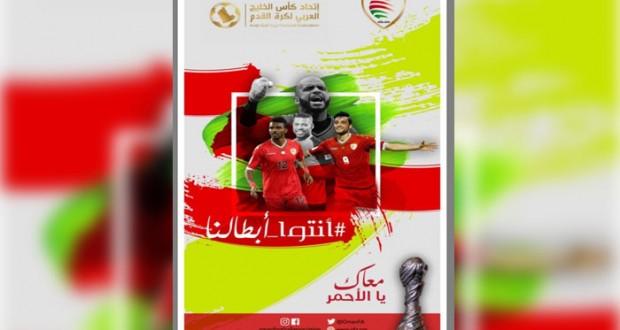 في اللقاء الإعلامي المشترك مع اتحاد القدم… إطلاق حملة (إنتوا أبطالنا) لتحفيز الأحمر