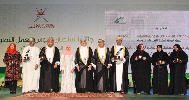 تتويج الفائزين بجائزة السلطان قابوس للعمل التطوعي