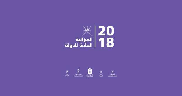 السلطنة تعلن تفاصيل ميزانية 2018م بانفاق يبلغ 12.5 مليار ريال عماني بنمو 7% والإيرادات 9,5 مليار ريال