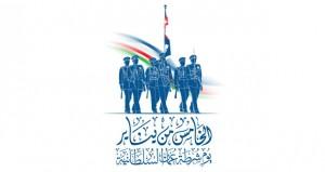 شرطة عمان السلطانية تجدد العهد والولاء بالمضي في مسيرة التطوير وحفظ الأمن وخدمة المواطن والمقيم