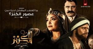 الكنز .. صناعة تعيد الروح إلى السينما المصرية