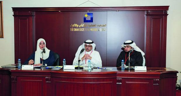 """المؤتمر الدولي حول """"الفكر ودوره في بناء الوعي بمنطقة الخليج العربي"""" يختتم فعالياته في الجمعية العمانية للكتاب والأدباء"""