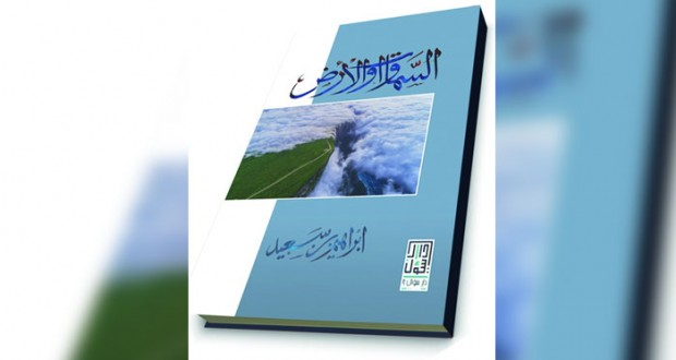 """إبراهيم سعيد يصدر عمله الشعري الجديد بعنوان """"السماوات والأرض"""""""