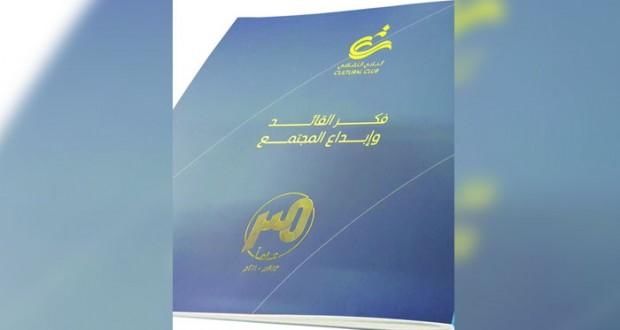 """النادي الثقافي يصدر كتاب """"فكر القائد وإبداع المجتمع"""""""
