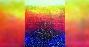 """مازن المعمري يشارك في معرض """"عبير الأحساء للفنون التشكيلية"""""""