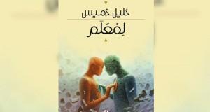 """خليل خميس يُصدر روايته الجديدة بعنوان """"لمعلّم"""""""