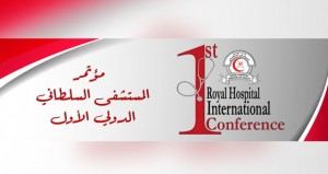 اليوم بدء اعمال ومناقشات مؤتمر المستشفى السلطاني الدولي الاول بمركز عمان للمؤتمرات والمعارض