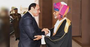 جلالة السلطان يستقبل الرئيس المصري .. ويستعرضان العلاقات الطيبة بين البلدين
