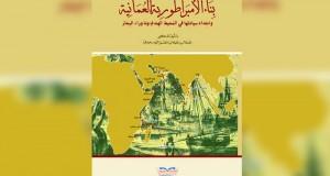 كتاب جديد يؤرخ لعهد الأمبراطورية العمانية باعتبارها أساسا ثابتا للتاريخ العماني في جميع عصوره