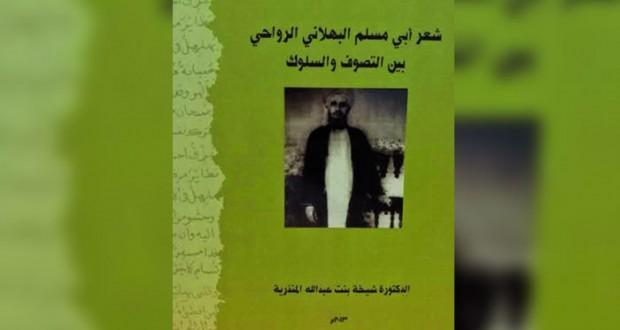 قراءة نقدية تشخص تجربة الشعر السلوكي لأبي مسلم البهلاني