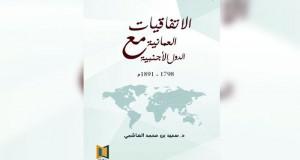 """كتاب """"الاتفاقيات العمانية مع الدول الأجنبية"""" يقدم 23 وثيقة من التاريخ المجيد"""