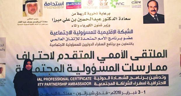 """باحثة من السلطنة تحصل على لقب """" سفير أممي """" في ملتقى ممارسات المسؤولية المجتمعية بالبحرين"""