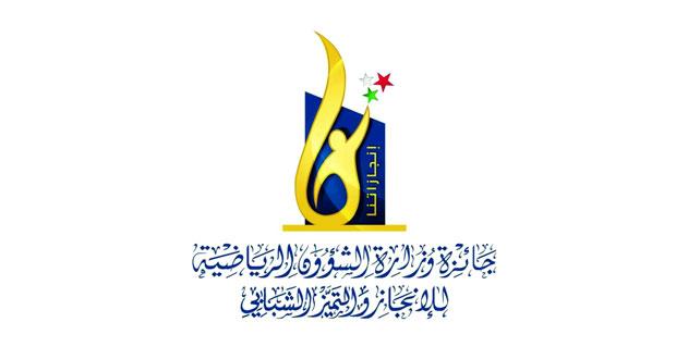 الشؤون الرياضية بجنوب الشرقية تكمل استعدادها لجائزة وزارة الشؤون الرياضية للإنجاز والتميز الشبابي