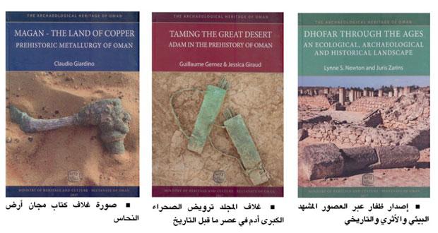 """وزارة التراث والثقافة تصدر سلسلة """"التراث الأثري في عُمان"""" في ثلاثة إصدارات"""