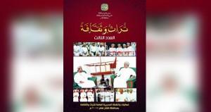صدور العدد الثالث من مجلة تراث وثقافة بمحافظة ظفار