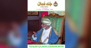 صدور العدد الجديد من جند عمان