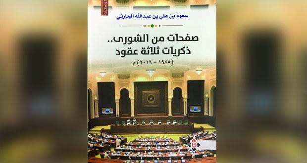 """سعود الحارثي يجسد ذكريات ثلاثة عقود لصفحات من الشورى في """"كتاب"""""""