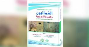 """""""العمانيون والعلوم التجريبية"""" إصدار جديد للكاتب صالح السيابي"""