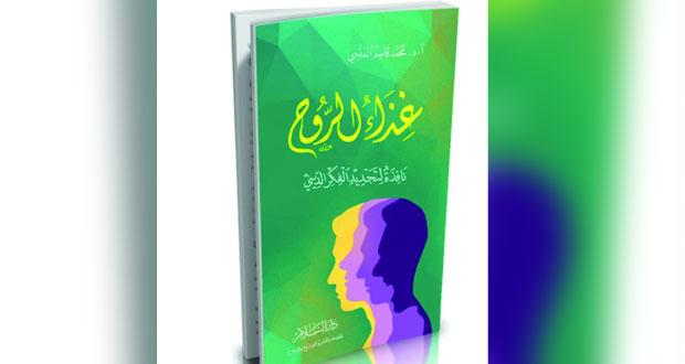 كتاب جديد يؤكد أن التفكير والتأمل من ركائز تجديد الخطاب الديني