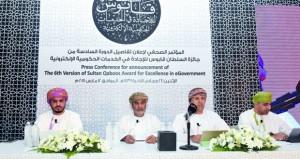الكشف عن تفاصيل النسخة الـ 6 لجائزة السلطان قابوس للإجادة في الخدمات الحكومية الإلكترونية