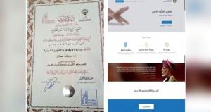 السلطنة تفوز بجائزة أفضل موقع إلكتروني في خدمة القرآن الكريم على المستوى الدولي