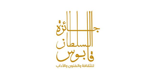 فتح الترشح لجائزة السلطان قابوس للثقافة والفنون والآداب