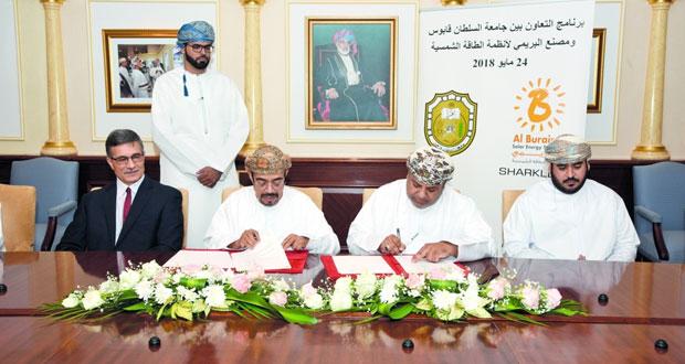 جامعة السلطان قابوس توقع برنامجا تعاونيا مع مصنع البريمي لأنظمة الطاقة الشمسية