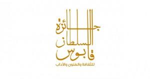 إقبال متزايد ومتواصل على الترشح لجائزة السلطان قابوس للثقافة والفنون والآداب