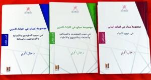"""إصدار """"موسوعة عُمان في التراث العربي"""" في ثلاثة أجزاء لهلال الحجري"""