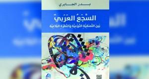 """الباحث بدر الجابري يقدم دراسة علمية حول """"السَّجع العربي بين النسقية النوعية والنظرة البلاغية"""""""