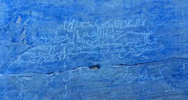 الكشف عن أقدم كتابة بالأبجدية العربية الحالية مؤرخة بوادي بني خروص تعود لعام 398 هجرية