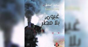 غيوم بلا مطر.. رواية سيرية طافحة بالمشاعر القومية
