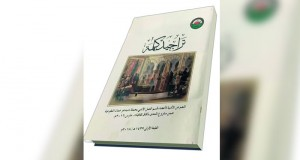 """المنتدى الأدبي يصدر """"تراجيد كلمة"""" بمشاركة أقلام أدبية عمانية شابة"""
