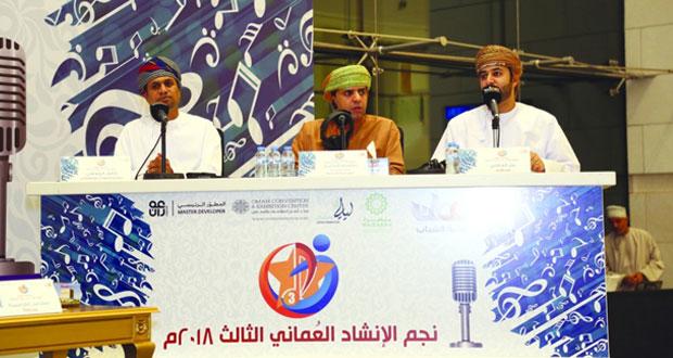 برنامج نجم الإنشاد العُماني يعزز حضور التنافس المتواصل بين المتسابقين في السلطنة