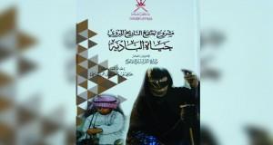 """""""التراث والثقافة"""" تصدر كتاب """"حياة البادية"""" ضمن مشروع جمع التاريخ المروي"""