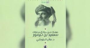 كتابان يوثقان صفحات من حياة السلطان تيمور بن فيصل والسلطان سعيد بن تيمور