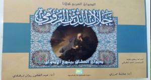 صدور الديوان العربي لجلال الدين الرومي