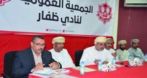 الجمعية العمومية لنادي ظفار تناقش برامج النادي والخطط المستقبلية