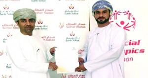 بنك صحار يقدم دعما للأولمبياد الخاص العماني