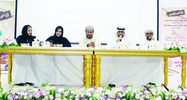 تدشين صالون الصواري الثقافي بأمسية لنخبة من شعراء السلطنة والخليج