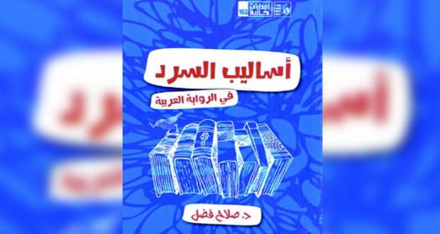 أساليب السرد فـي الرواية العربية فـي طبعة جديدة