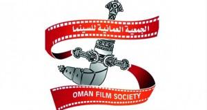 الجمعية العمانية للسينما تدشن عروضها للأفلام الروائية الطويلة .. غدا