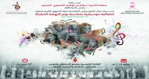 مركز عمان للموسيقى التقليدية ينظم احتفالية موسيقية بمناسبة يوم النهضة المباركة