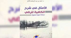 """الباحث أحمد بالخير يقدم دراسة نحوية تحليلية حول """"الأمثال في شرح الكافية للرضي"""""""