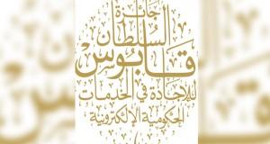 تمديد فترة التسجيل لجائزة السلطان قابوس للإجادة في الخدمات الحكومية الإلكترونية