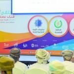 """افتتاح ملتقى شباب عمان الثالث """" مستقبل عمان 2040 """" بصلالة"""