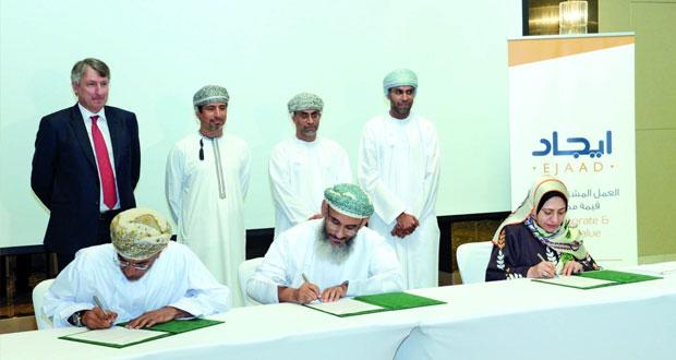"""منصة """"إيجاد"""" توقع باكورة اتفاقيات مشاريعها البحثية بقيمة 300 ألف ريال عماني"""