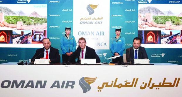 مؤتمر صحفي للطيران العماني في الدار البيضاء   جريدة الوطن