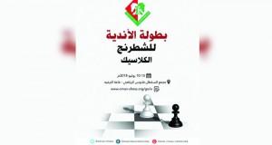 18 ناديا تكمل إجراءات تسجيلها في بطولة الأندية الأولى للشطرنج الكلاسيك