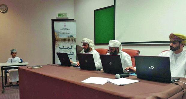 لجنة التصفيات الأولية لمسابقة السلطان قابوس للقرآن الكريم الـ (28) لهذا العام تبدأ أعمالها اليوم بمركز خصب